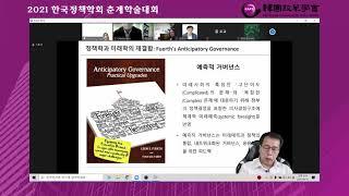 2021 한국정책학회 춘계학술대회 뉴노멀 시대 문제해결…
