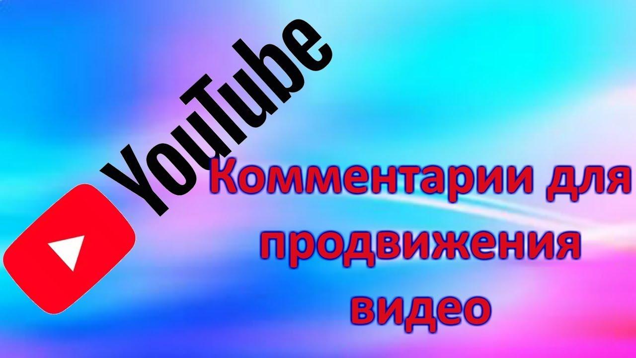 Сайты для продвижения канала на youtube