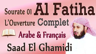 Sourate Al Fatiha (l