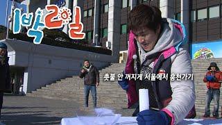 [1박2일 시즌1 176회-1][강원홍천] 미션임파서블…