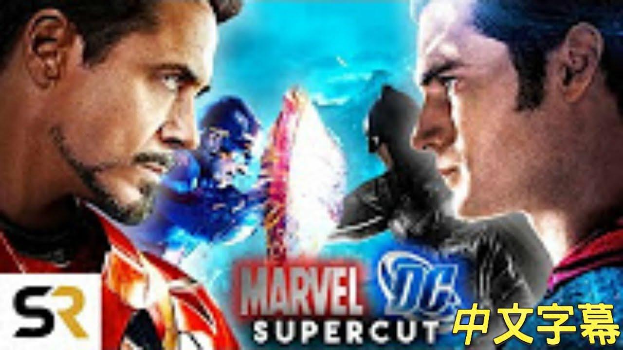 【MARVEL VS DC】粉絲製作預告 HD 中文字幕