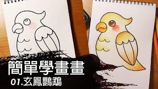 簡單學畫畫01-鳥類 | 玄鳳鸚鵡 | 一筆一畫從頭開始教你如何畫鳥