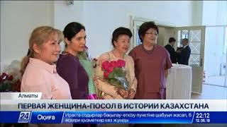 Первая женщина-посол в истории страны делится опытом с молодыми дипломатами