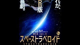 今回はWBB版新喜劇! WBB vol.11『スペーストラベロイド』 【期間】 201...