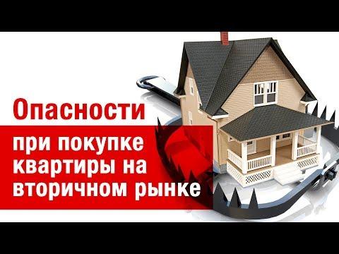 Квартира с обременением. Виды обременения жилья.