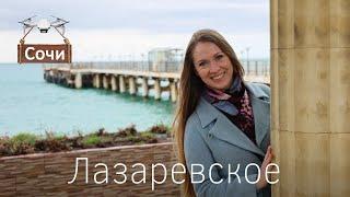 /dir/otdykh_i_razvlechenija/lazarevskoe_sochi_2021_obzor_pljazh_ceny_v_kafe_zheleznaja_doroga_naberezhnaja_attrakciony_gde_zhit/12-1-0-579