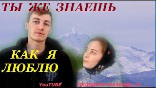ПЕРВЫЙ ЗВУК и ВАШЕ СЕРДЦЕ ТАМ- 90-Х. Модерн Ток..   АЛЕКСАНДР СЕНЮТА.