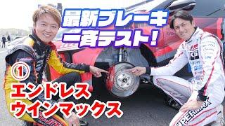 のぶ&まさ 最新 ブレーキ パーツ 一斉テスト PART①【新作】