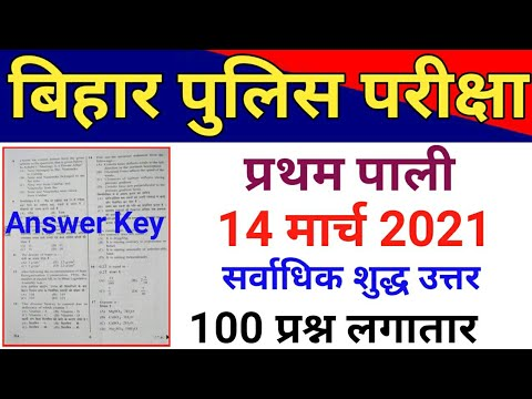 Bihar Police Constable Exam 1st Shift 14 March 2021 Question Paper   Bihar Police Exam Answer Key