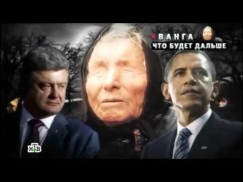 Предсказания Ванги об Украине!