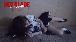 12月15日に映画『レッド・ブレイド』が公開される。同作は、いじめられ...