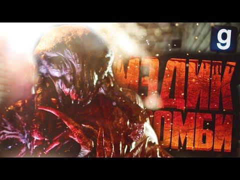 ЧЕТКИЕ БАРРИКАДЫ, БРАТАН! МЭДИК СТАЛ ЗОМБИ! ► Garry's Mod - Zombie Survival thumbnail