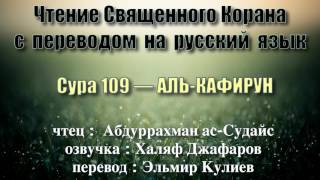Сура 109 — АЛЬ КАФИРУН - Абдуррахман ас-Судайс (с переводом)