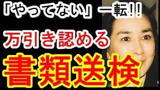 石原真理子「おなかすいて」スーパーでの万引認める 引用:石原真理子「...