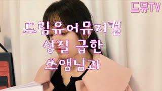 드림유어 뮤지컬 ACE팀 연습영상 공개!!!