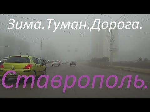 В Ставрополе опять туман.Очередная зимняя поездка в Пятигорск.
