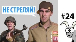 Проект КОЗА - ВОЙНА