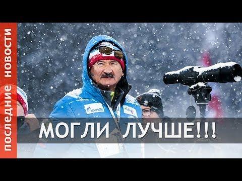 Хованцев: «Недоволен скоростью Логинова и Гараничева» | ЧМ. Биатлон