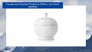 Сахарница Esprado Florestina 500мл, костяной фарфор обзор