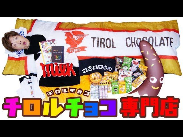 【日本初】チロルチョコ専門店がオープンしてテンション上がって買い過ぎた。。。