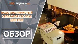 Обзор водомасляного сепаратора для очистки СОЖ CZC-5025