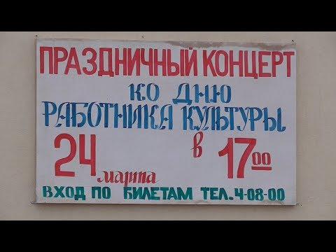 Семикаракорск концерт для работников культуры часть 1