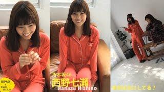 女子動画ならC CHANNEL http://www.cchan.tv 乃木坂46でありノンノモデ...