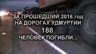 видео Статистика ДТП