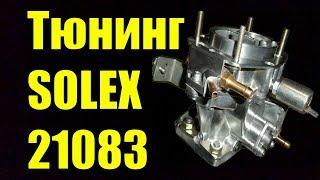 Доработанный карбюратор SOLEX 21083 (24х24)