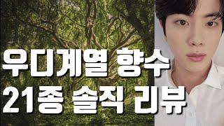 우디계열 향수 21종 리뷰(불리/딥디크/바이레도/이솝/…