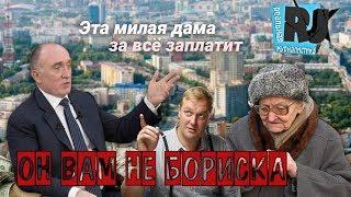 ОН ВАМ НЕ БОРИСКА. Любовница челябинского губернатора VS теща депутата Госдумы: look на миллиарды.