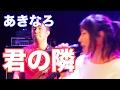 aiko -『君の隣』