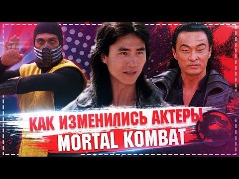 Как изменились актеры фильма Смертельная Битва / Mortal kombat 1995