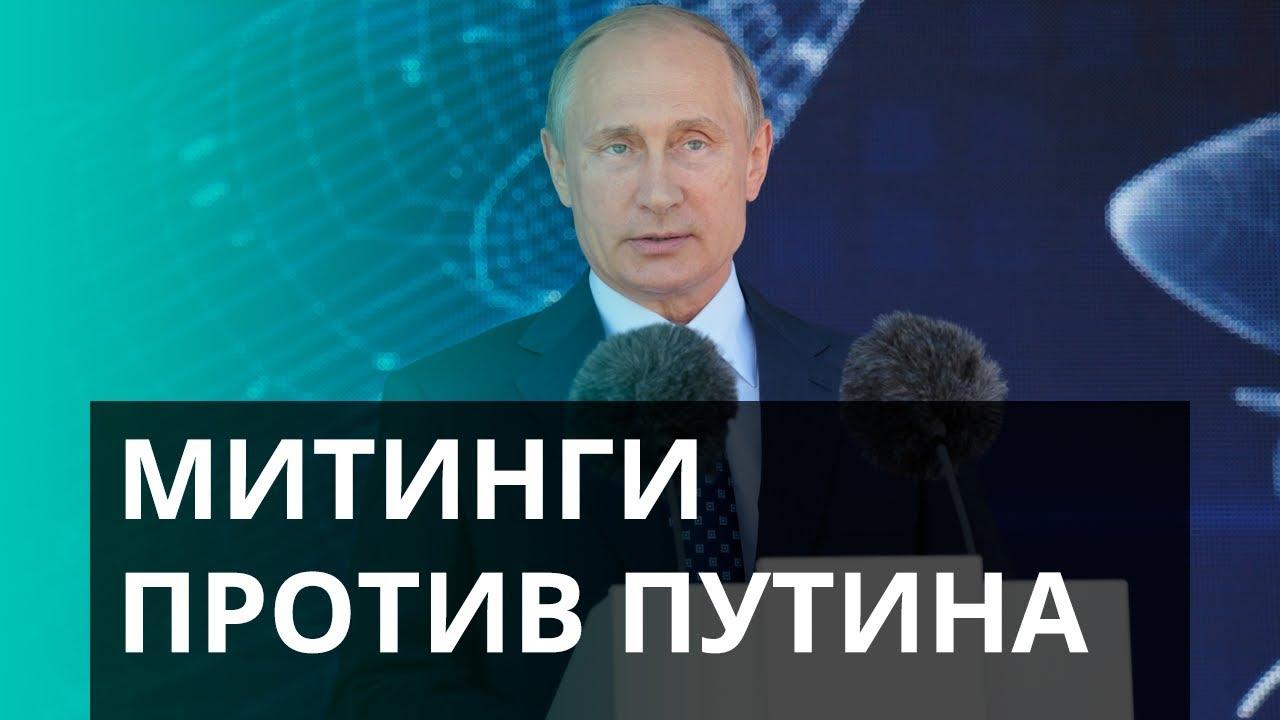Путин должен уйти: граждане устраивают массовые митинги в России – Утро в Большом Городе