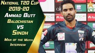 Man of the Match Ammad Butt Interview | Balochistan v Sindh | National T20 Cup 2019