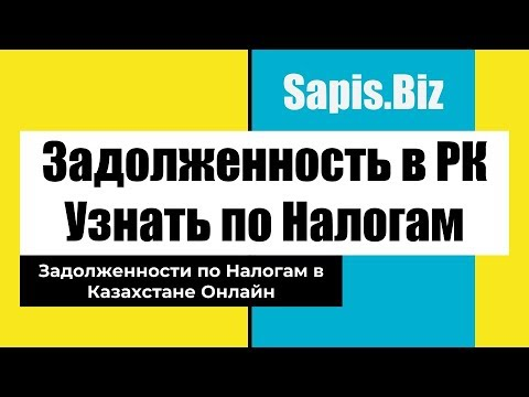🏛️ Узнать долги в налоговой Казахстан (РК, Kgd, Egov, Gov.kz)
