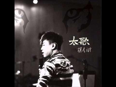 Tiger Anson Hu 胡彦斌 - 紅顏 [2014 Ver.] (Beautiful Women)
