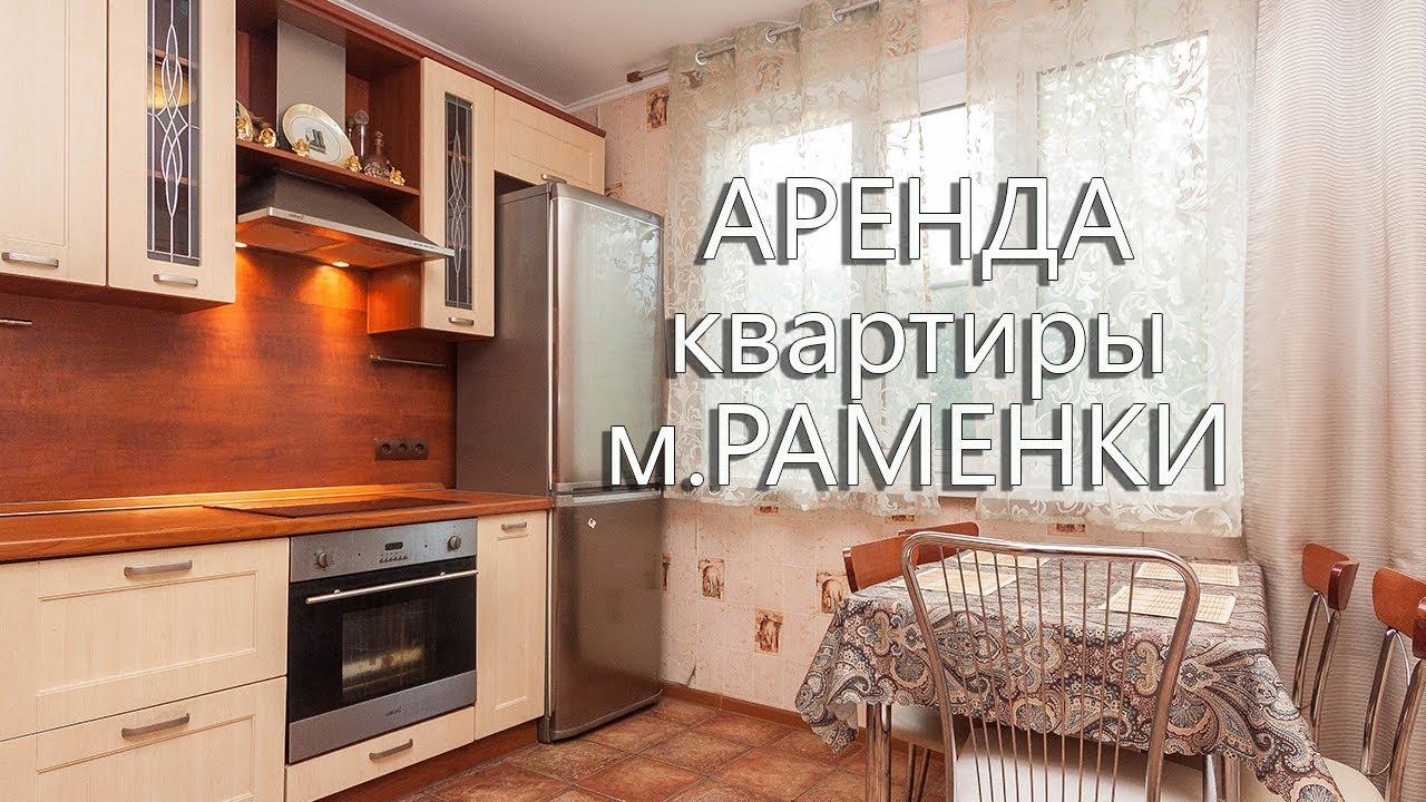 Снять квартиру метро Раменки| Квартира метро Раменки