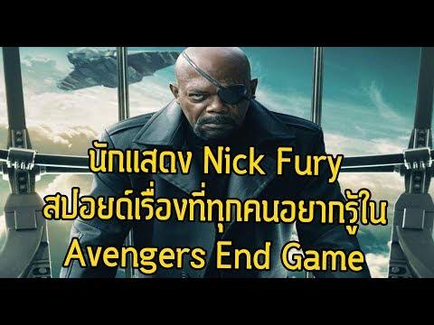 ด่วนหลุดแบบสุดๆ! นักแสดง Nick Fury หลุดสปอยด์สำคัญ Avengers End Game!!! - Comic World Daily