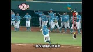 【棒球週報】-102高中棒球聯賽 穀保連霸