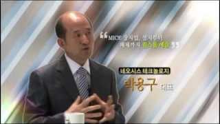 [마이스광장]네오시스테크놀로지 박용구 대표 인터뷰