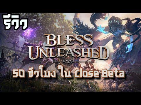 [รีวิว]Bless Unleashed Close beta review (ไทย)