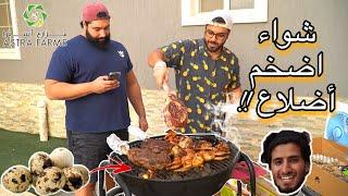 حفلة شواء في الحجر المنزلي - شوينا سمان🦉| Quarantine BBQ Party