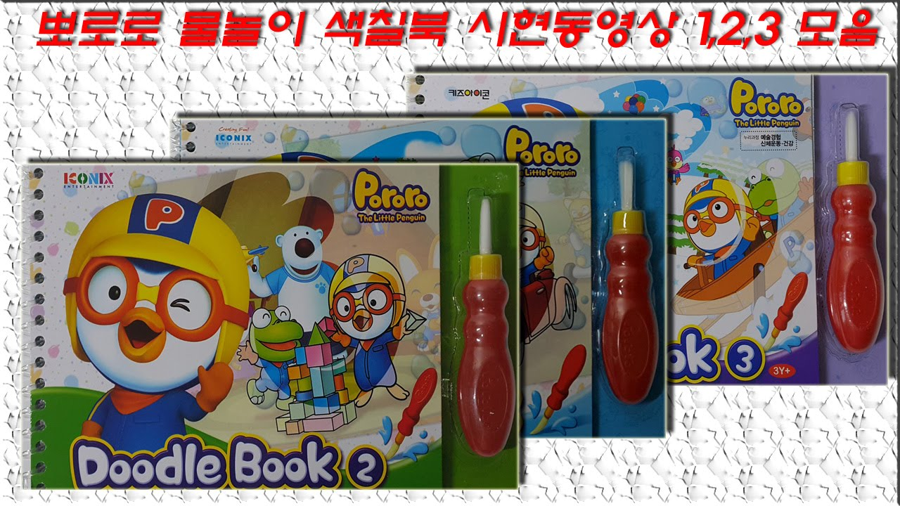 123 Pororo Water Play Coloring Book