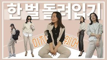 집콕시대, 편안한 이지웨어 한벌 돌려입기 (츄리닝의 변신)