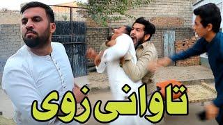 Tawani zwe New Funny Video By Azi ki Vines 2021