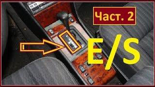 коробка автомат АКПП кнопка Е/S Мерседес w124 w140 w201 w210 (Част 2)