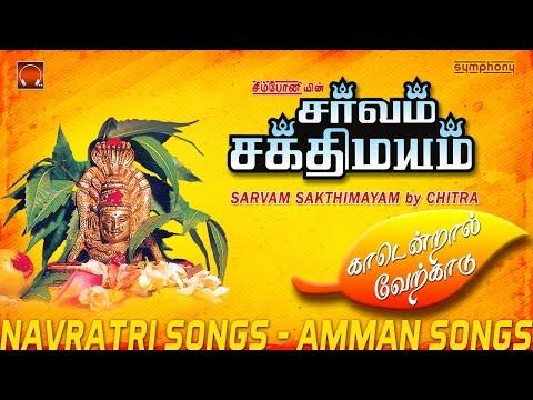 Sarvam Sakthimayam | Chitra | Amman Songs Full
