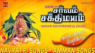 சர்வம் சக்திமயம் | சித்ரா பாடிய அம்மன் பாடல்கள் | Sarvam Sakthimayam | Chitra | Amman Songs Full