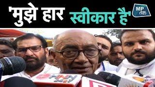 Bhopal Election Result 2019: हार के बाद दिग्विजय सिंह ने साधी चुप्पी ! | MPTAK